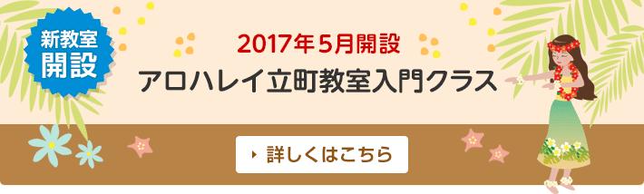banner_tachimachi