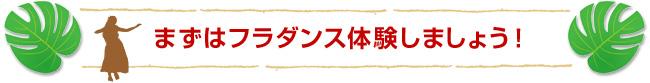 広島のフラダンス教室「アロハレイ・フラスタジオ」で体験レッスンしましょう!