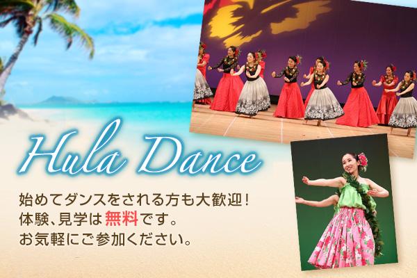 始めてダンスをされる方も大歓迎! 体験、見学は無料です。 お気軽にご参加ください。